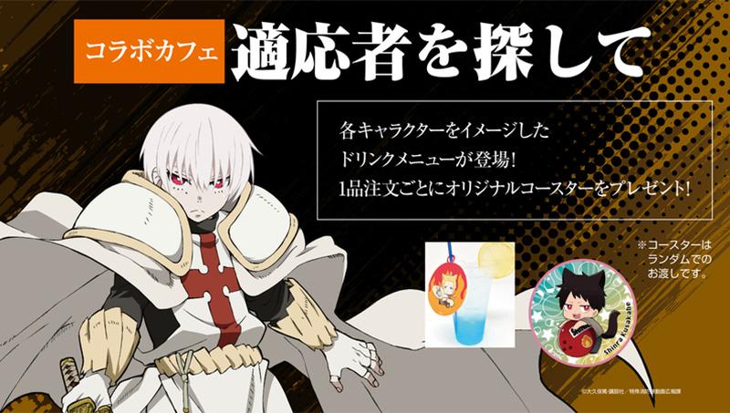 アーサー 隊 イラスト 炎炎 消防 ノ